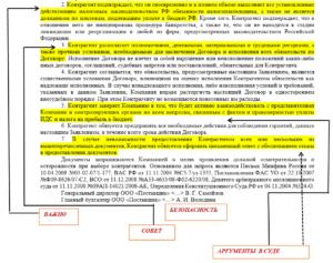 Проверка полномочий контрагента по договору. Какие документы лучше попросить у нового партнера