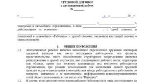 Образец трудового договора с дистанционным работником – 2017