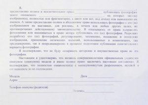 Как правильно получить согласие гражданина на использование изображений