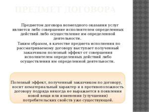Предмет договора возмездного оказания услуг