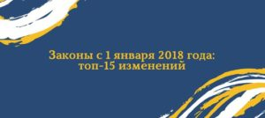 Законы с 1 января 2018 года: топ-15 изменений