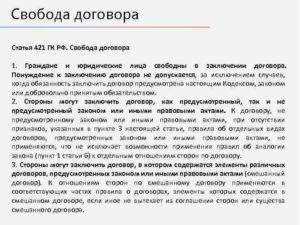 Свобода договора. Комментарий к ст. 421 ГК РФ