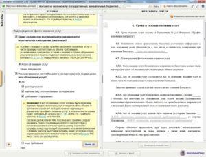 Какие документы помогут подтвердить оказание услуг