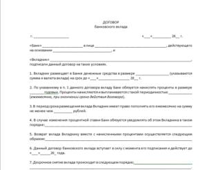 Договор банковского вклада, образец и советы по оформлению