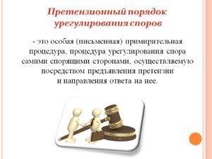 Претензионный порядок урегулирования споров в арбитражном процессе