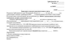 Образец заявления о выдаче исполнительного листа в арбитражный суд