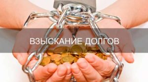 Как взыскать долг, если на счете должника пусто