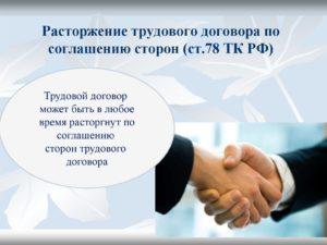 Расторжение договора: как прекратить сделку по соглашению сторон