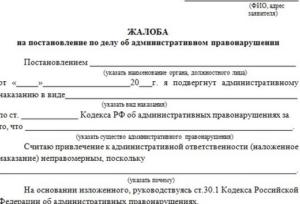 Жалоба на постановление по делу об административном правонарушении