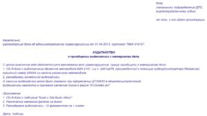 Ходатайство о приобщении фотоматериалов к делу об административном правонарушении