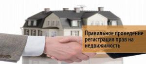 Новые сроки регистрации прав на недвижимость