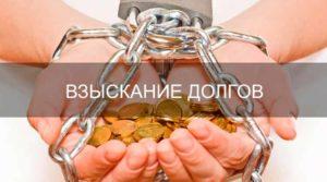 Как должны работать юридические лица по взысканию долгов с контрагентами