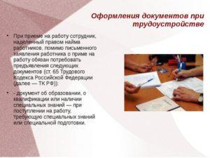 При трудоустройстве в филиал работодателем выступает компания