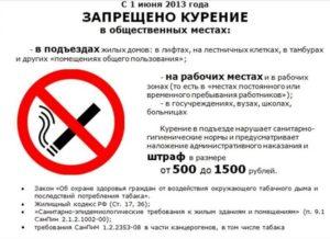Постановление о запрете курения