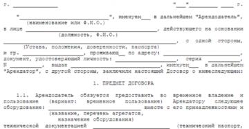 Договор аренды оборудования