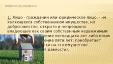Владение имуществом как своим собственным
