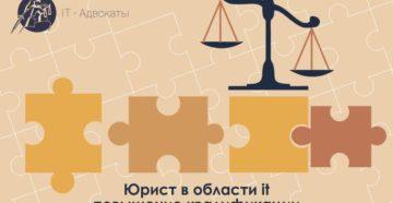 Как юристы могут повысить свою квалификацию?