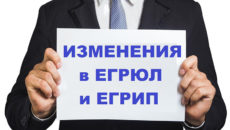 Как добиться запрета на внесение изменений в ЕГРЮЛ