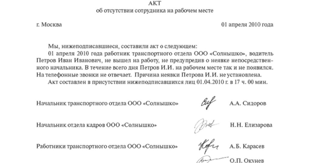 Заявление о незаконных действиях судебного пристава