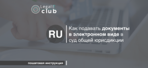 Как подавать документы в электронном виде в суд общей юрисдикции. Пошаговая инструкция