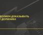 Презумпция вины должника в нарушении обязательства: разъяснения ВС РФ