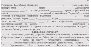 Дарение доли в ООО третьему лицу: пошаговая инструкция на 2018 год и советы по подготовке сделки