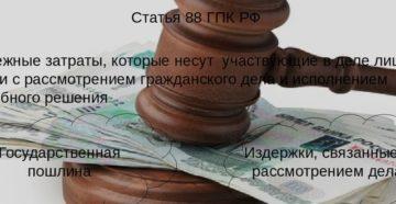 Как вернуть судебные расходы на представителя в арбитражном суде