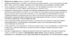 Образец решения одного учредителя об одобрении крупной сделки ООО