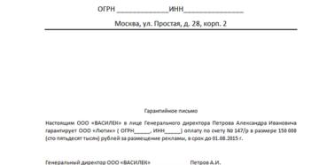 Письмо об оплате за другую организацию: образец документа и советы по составлению