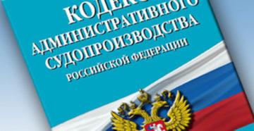 ВС РФ о рассмотрении дел по правилам КАС