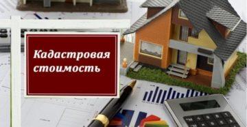кто устанавливает кадастровую стоимость дома