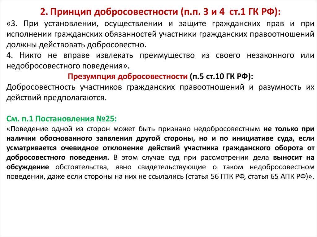 Никто не вправе извлекать выгоду https www kupi zapchast ru