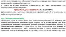 Принцип добросовестности в ГК РФ