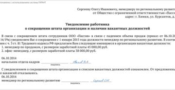 Как передать уведомление о сокращении штата персоналу компании