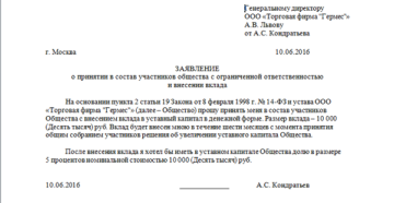 Увеличение уставного капитала ООО по заявлению участника