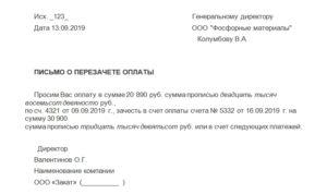 Письмо поставщику о переброске платежа образец
