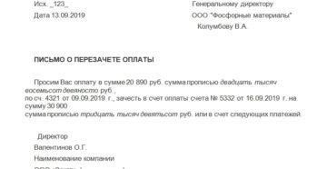 Письмо о зачете обеспечительного платежа при перезаключении договора аренды