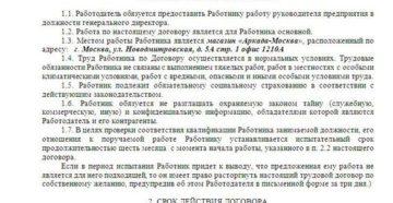 Трудовой договор с генеральным директором ООО: образец 2021 года
