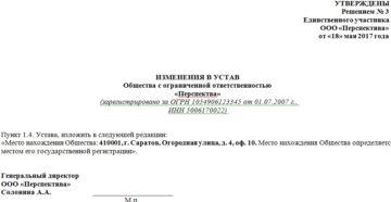 Внесение изменении в устав ООО — 2017: пошаговая инструкция