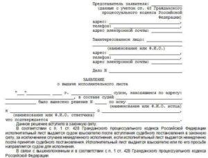 Выплата по исполнительному листу через банк сроки