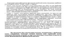 Доказательственная база  по делам о выплате  «серой» заработной платы работникам