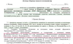 Переселение с узбекистана в россию