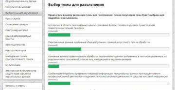Ответы Роскомнадзора на вопросы о персональных данных