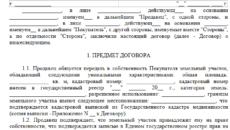 Договор купли-продажи земельного участка: что проверить перед сделкой