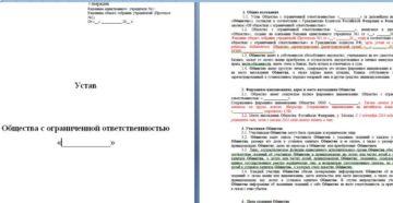 Типовой устав ООО – 2018