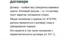 Общие положения о договорах в ГК РФ в 2016 году