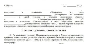 Договор займа денег между физ лицами в соотвесттвии с графиком погашения