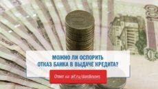 Как оспорить отказ банка