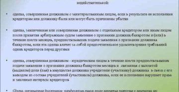 Оспаривание сделок должника при банкротстве: когда суд признает договор недействительным