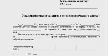 Изменение учредительных документов. Как уведомить банк